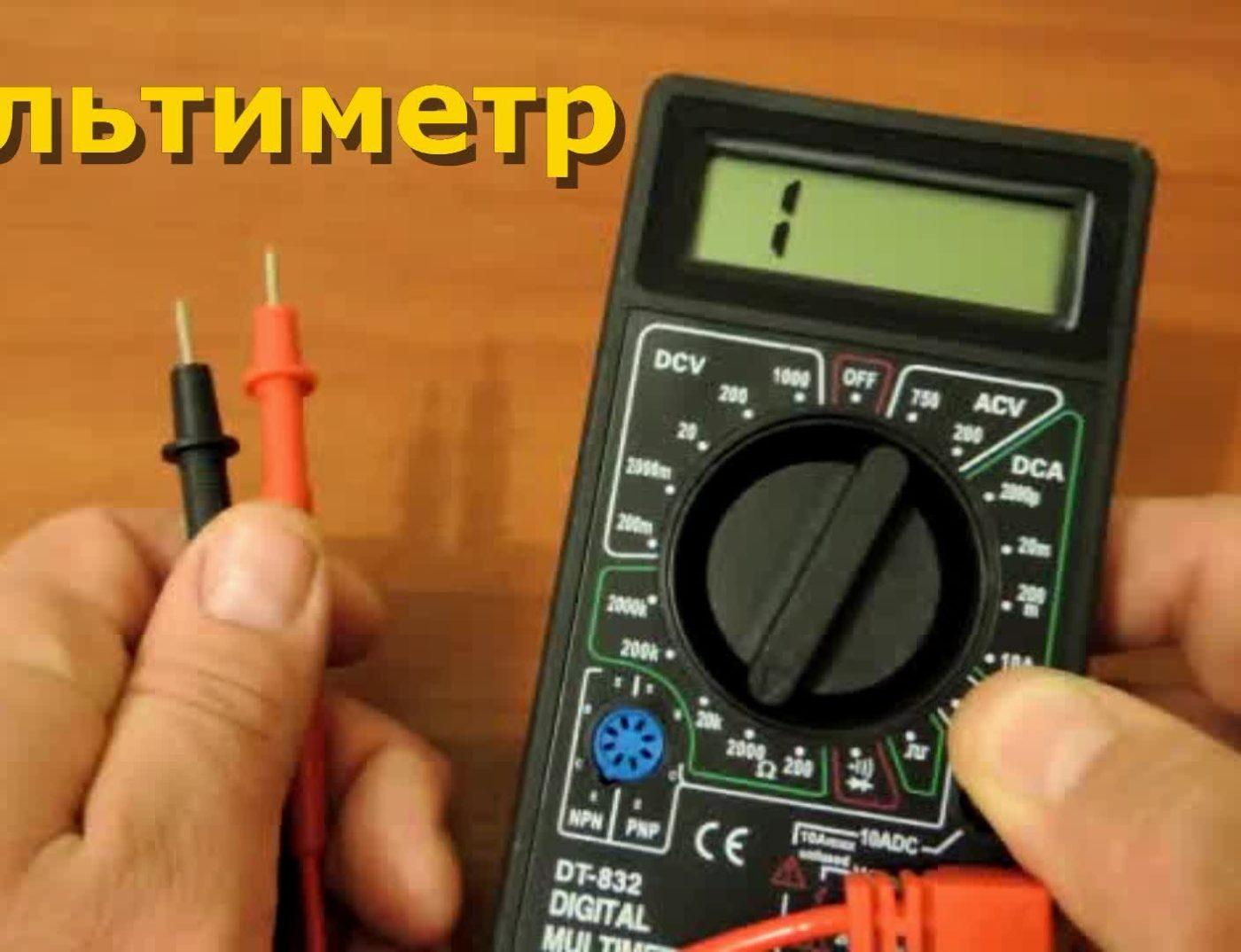 Как пользоваться мультиметром для чайников - видео
